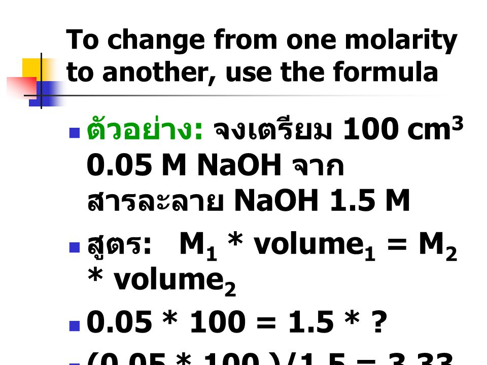 To change from one molarity to another, use the formula