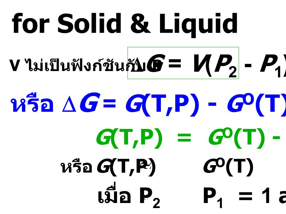 for Solid & Liquid หรือ DG = G(T,P) - GO(T) = V(P2 - P1)