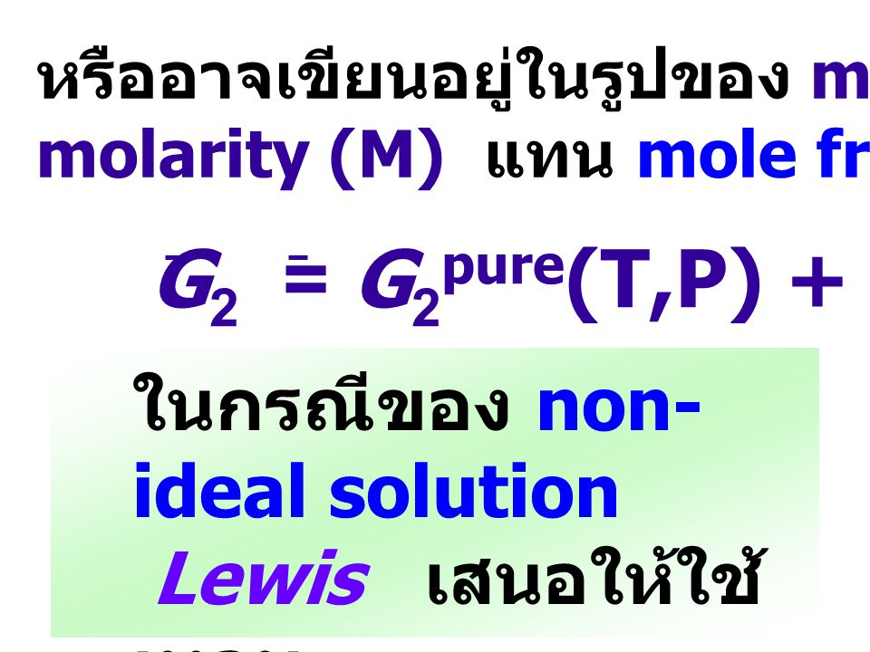 G2 = G2pure(T,P) + RTln m2 ในกรณีของ non-ideal solution