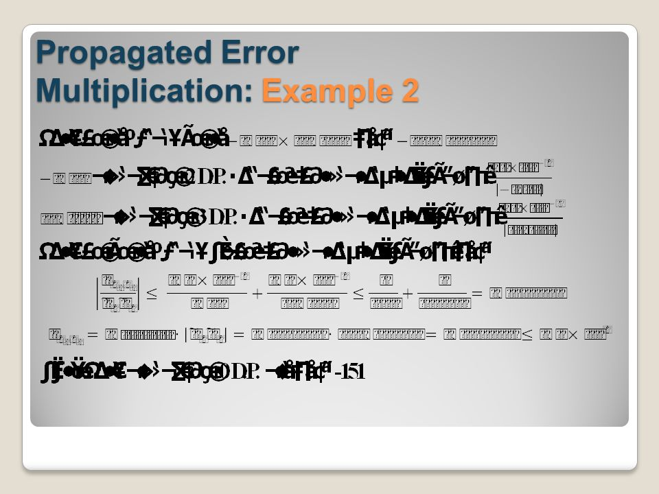 Propagated Error Multiplication: Example 2