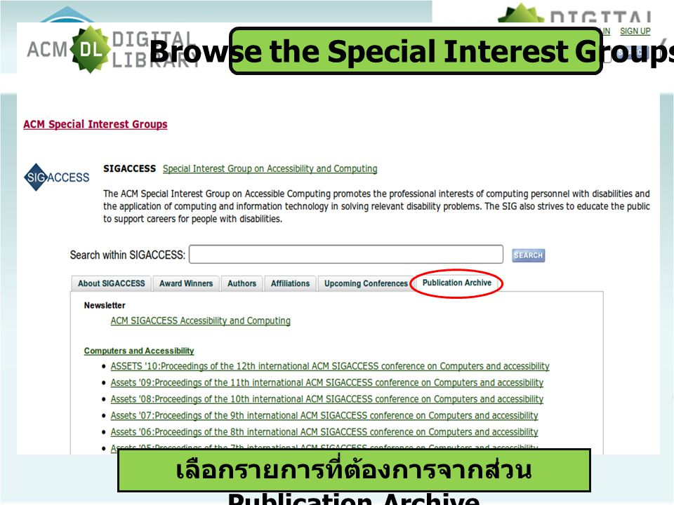 Browse the Special Interest Groups