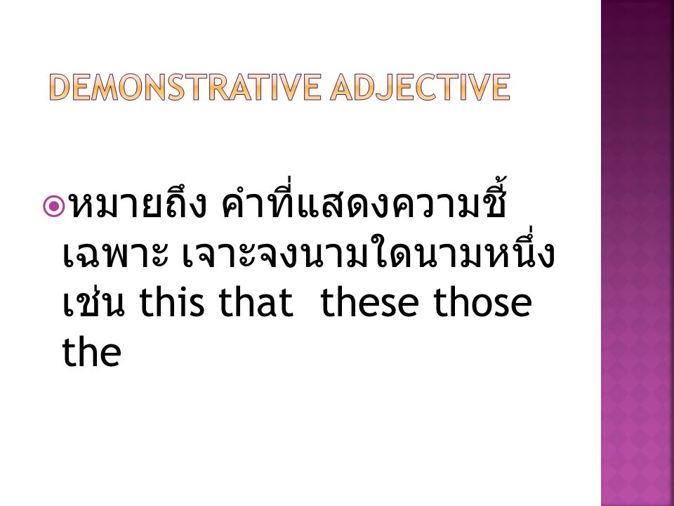 demonstrative adjective
