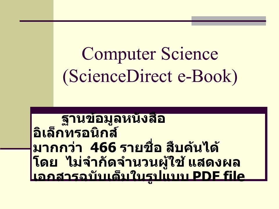 Computer Science (ScienceDirect e-Book)