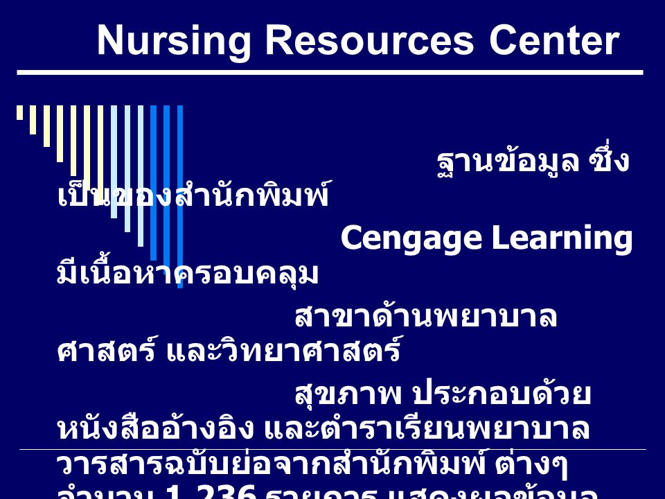 Nursing Resources Center