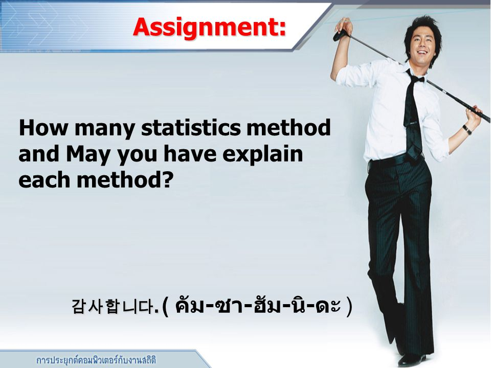Assignment: How many statistics method and May you have explain each method.