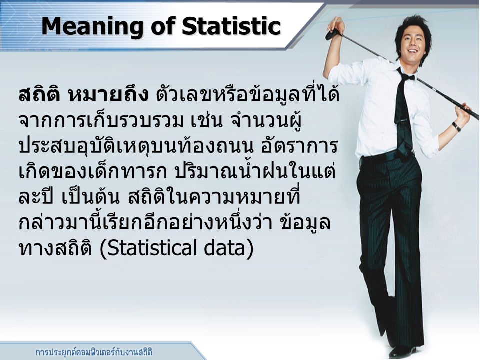 Meaning of Statistic