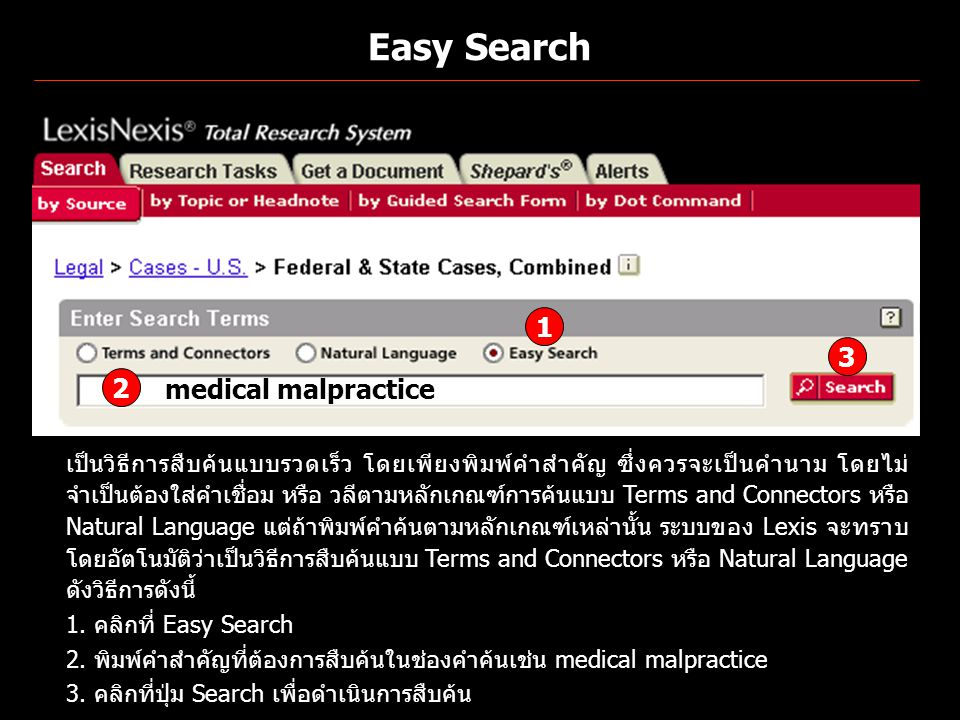 Easy Search 1 3 2 medical malpractice