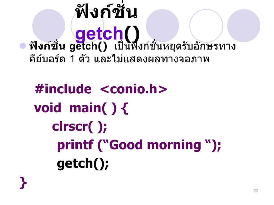 ฟังก์ชั่น getch() #include <conio.h> void main( ) { clrscr( );