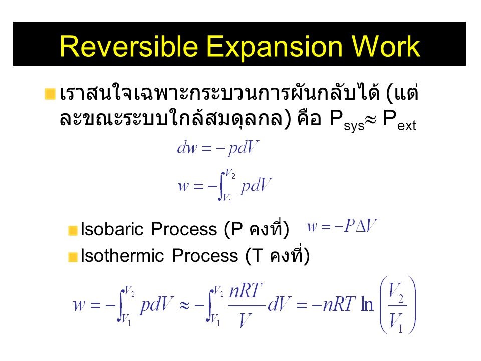 Reversible Expansion Work