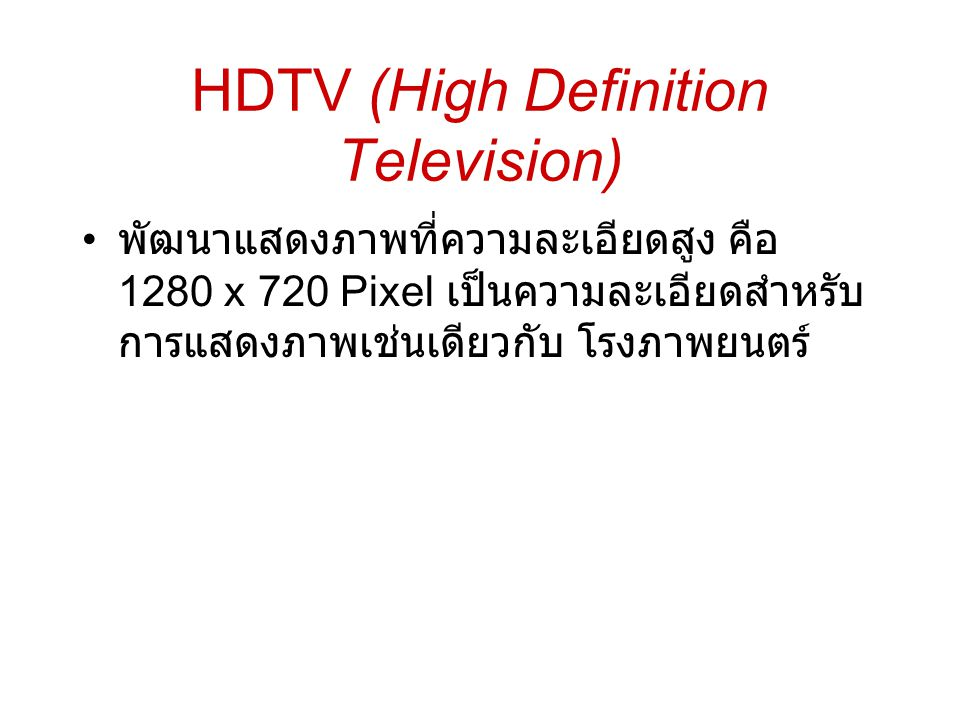 HDTV (High Definition Television)