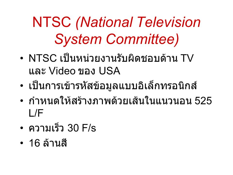 NTSC (National Television System Committee)