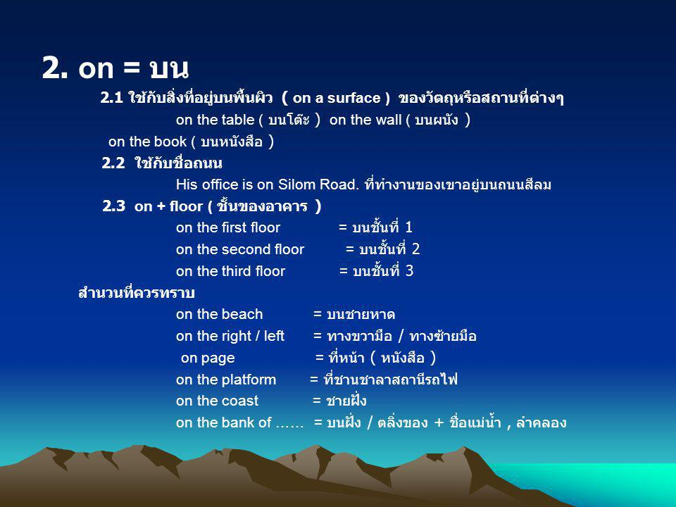 2. on = บน on the table ( บนโต๊ะ ) on the wall ( บนผนัง )