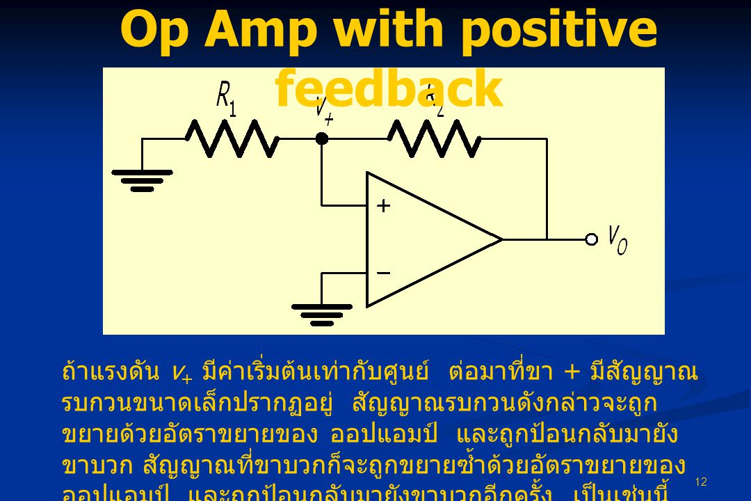 Op Amp with positive feedback