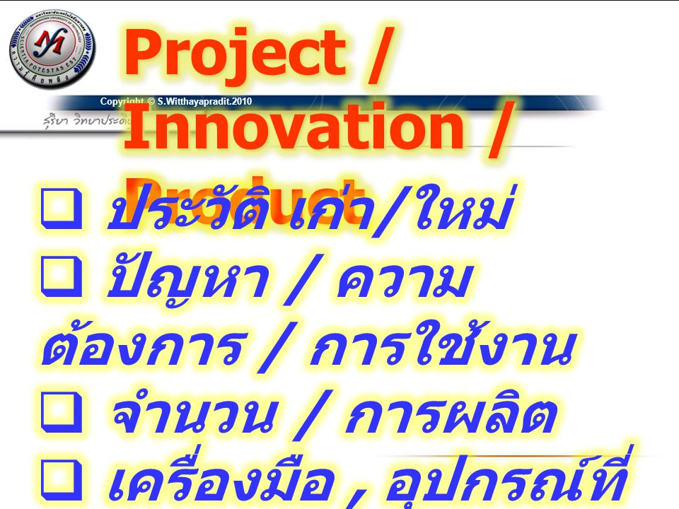 Project / Innovation / Product