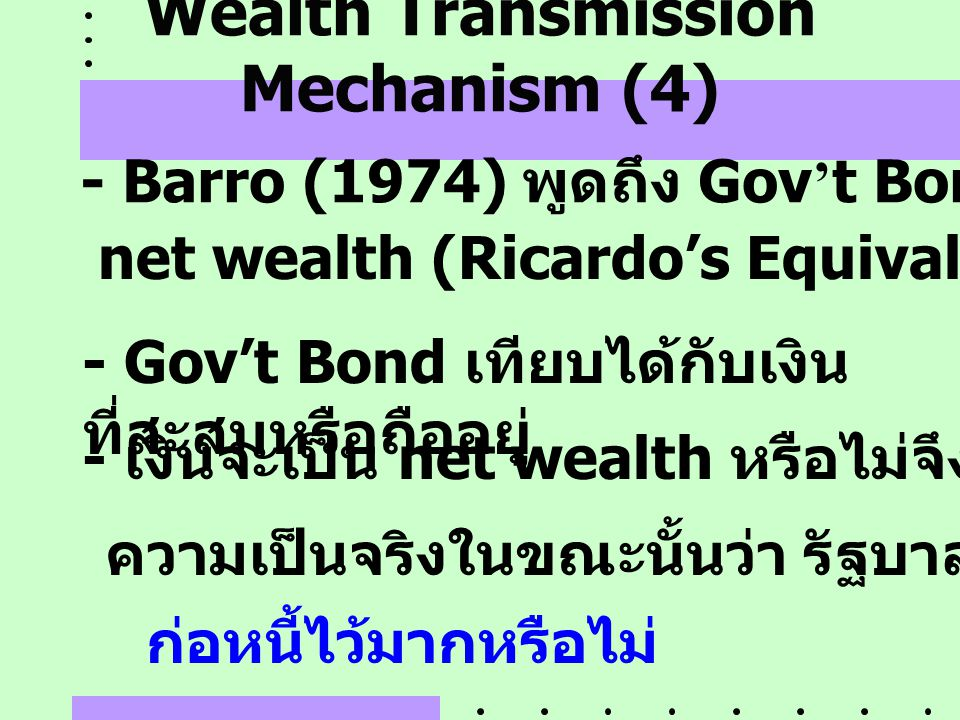 Wealth Transmission Mechanism (4)