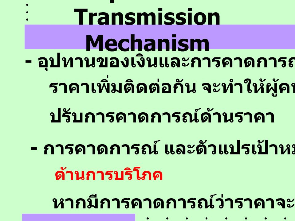 Expectation Transmission Mechanism