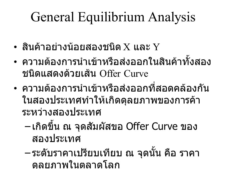 General Equilibrium Analysis