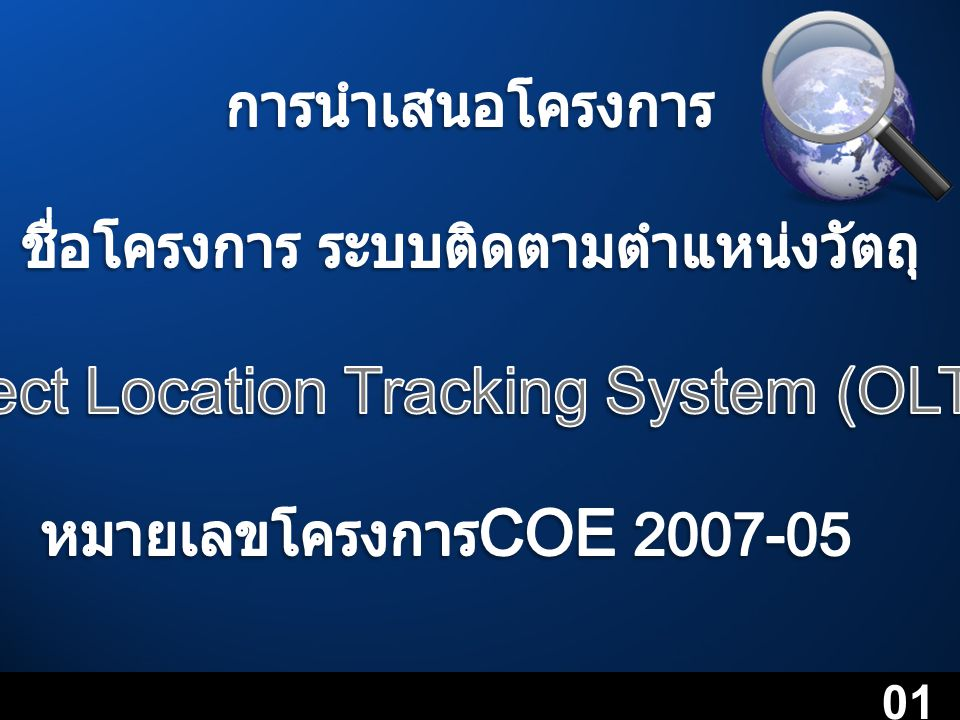 Object Location Tracking System (OLTS)