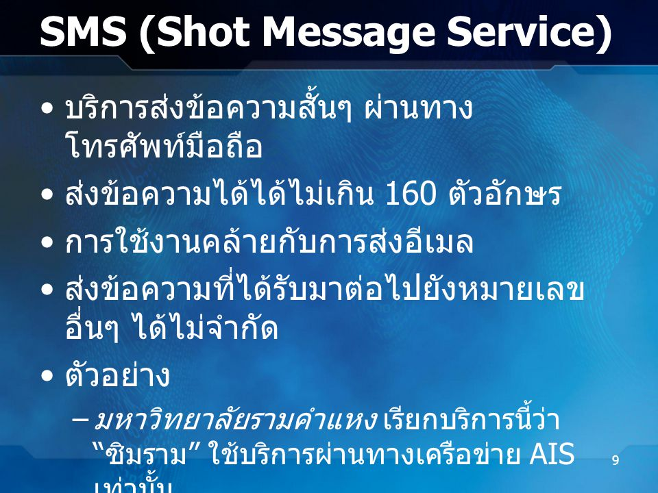 SMS (Shot Message Service)