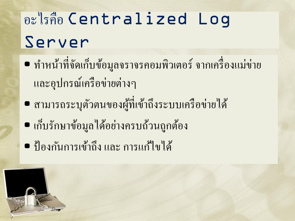 อะไรคือ Centralized Log Server