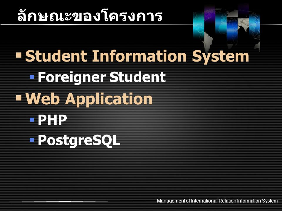 Student Information System Web Application
