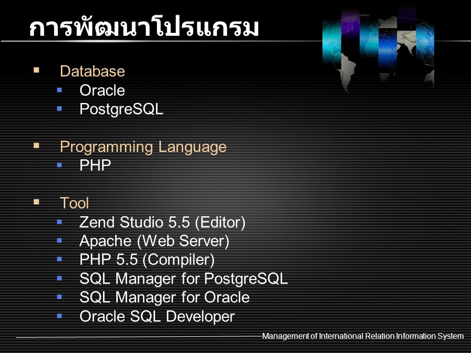 การพัฒนาโปรแกรม Database Oracle PostgreSQL Programming Language PHP