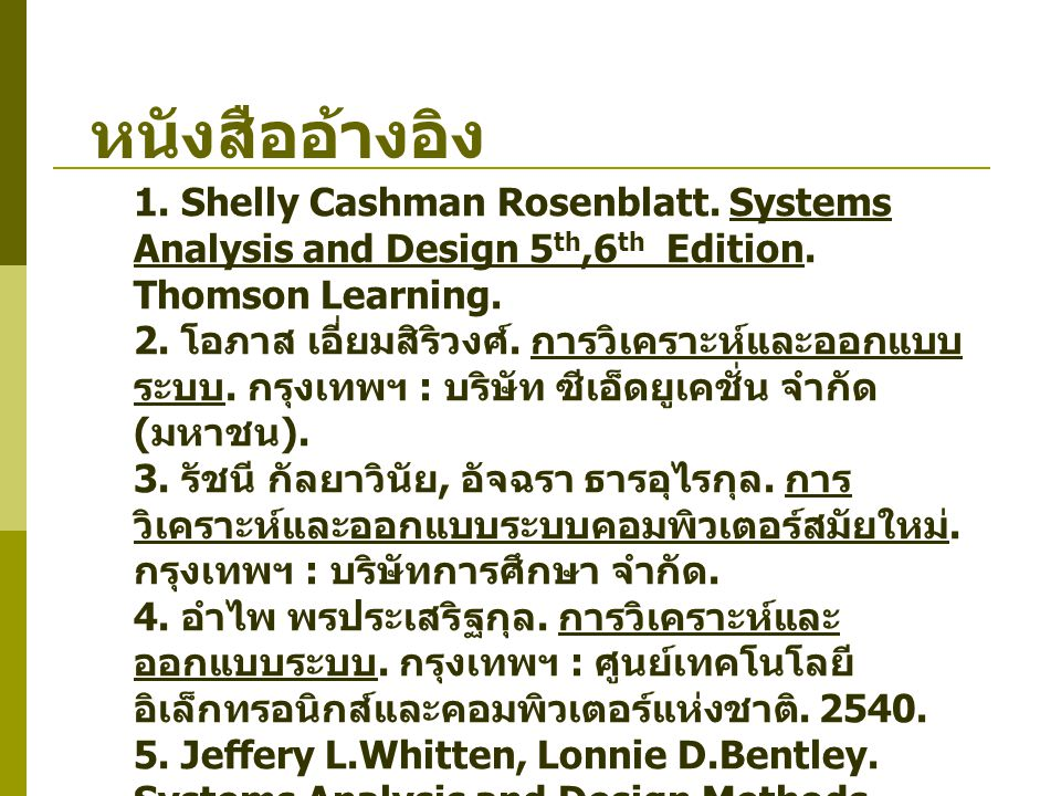 หนังสืออ้างอิง 1. Shelly Cashman Rosenblatt. Systems Analysis and Design 5th,6th Edition. Thomson Learning.