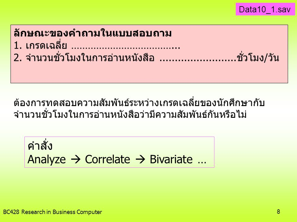 Analyze  Correlate  Bivariate …