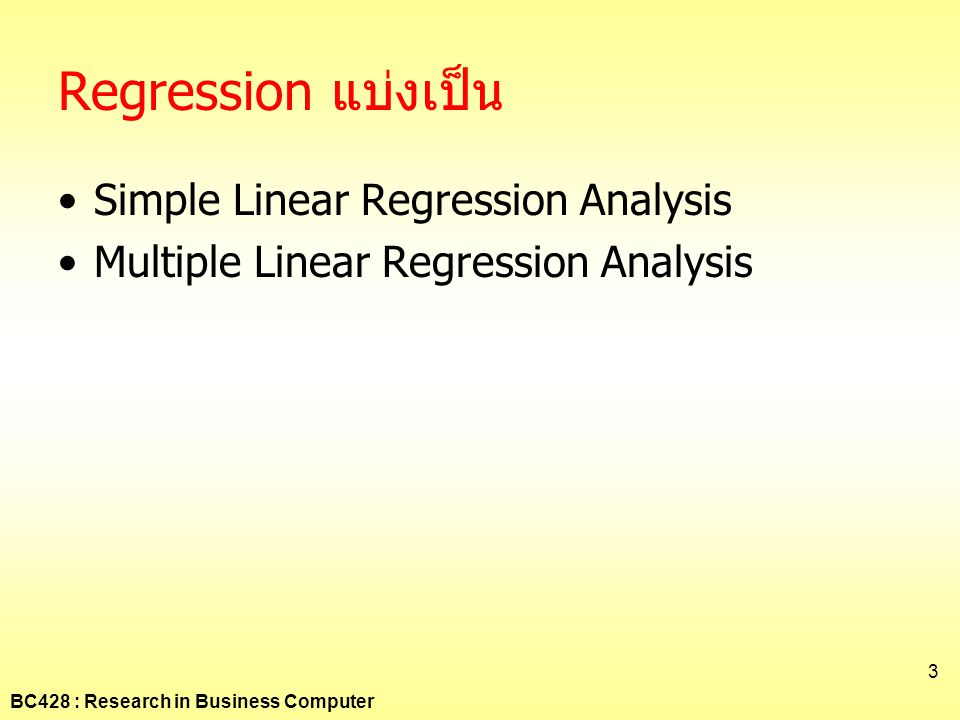 Regression แบ่งเป็น Simple Linear Regression Analysis