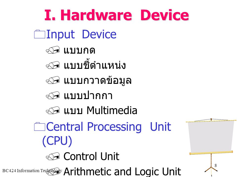 I. Hardware Device Input Device Central Processing Unit (CPU) แบบกด