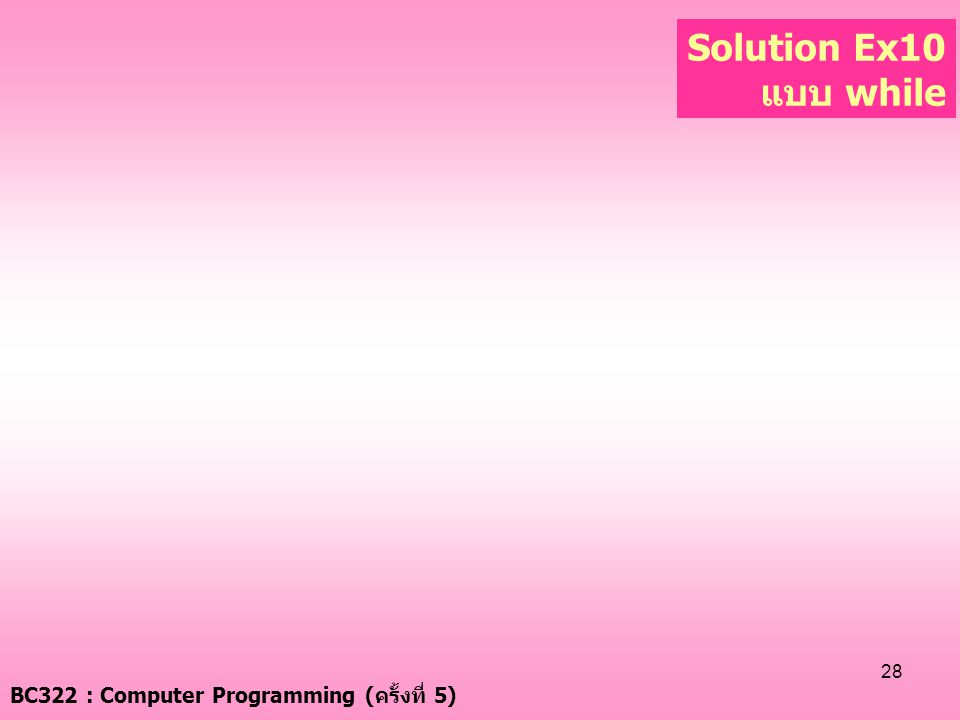 Solution Ex10 แบบ while BC322 : Computer Programming (ครั้งที่ 5)