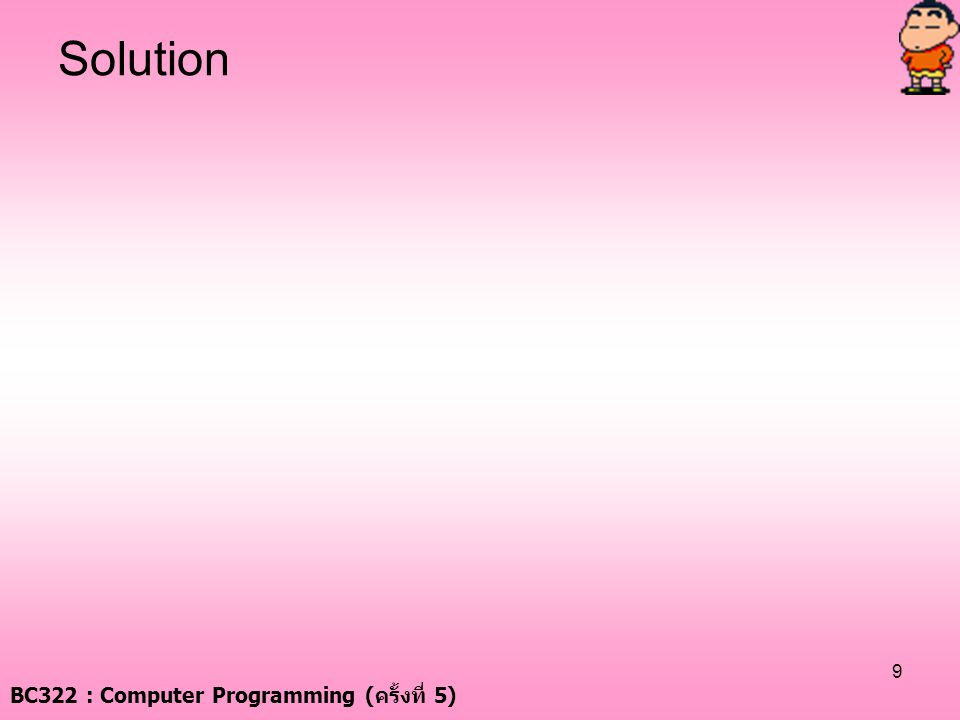Solution BC322 : Computer Programming (ครั้งที่ 5)