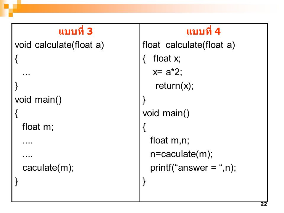 แบบที่ 3 void calculate(float a) { ... } void main() float m; .... caculate(m); แบบที่ 4. float calculate(float a)