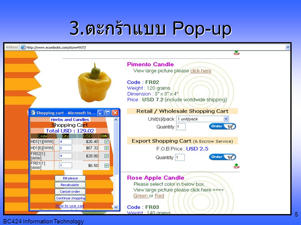 3.ตะกร้าแบบ Pop-up BC424 Information Technology