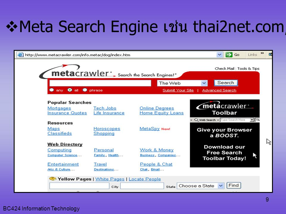 Meta Search Engine เช่น thai2net.com, metacrawler.com
