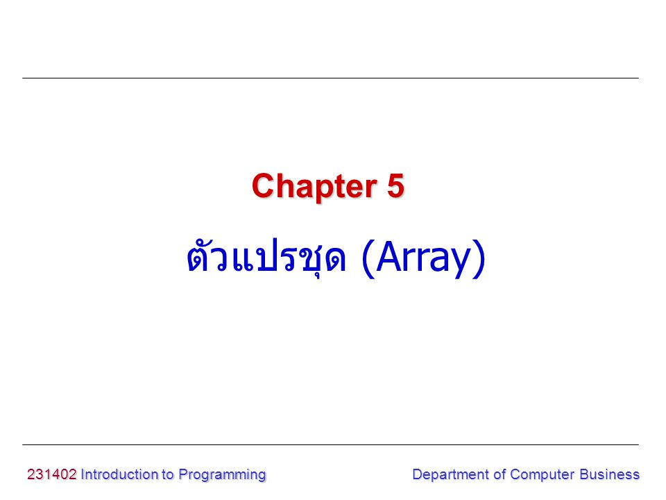ตัวแปรชุด (Array) Chapter Introduction to Programming
