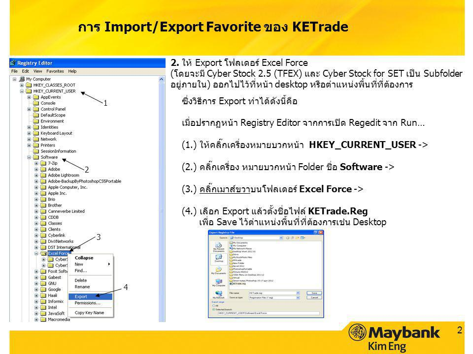 การ Import/Export Favorite ของ KETrade