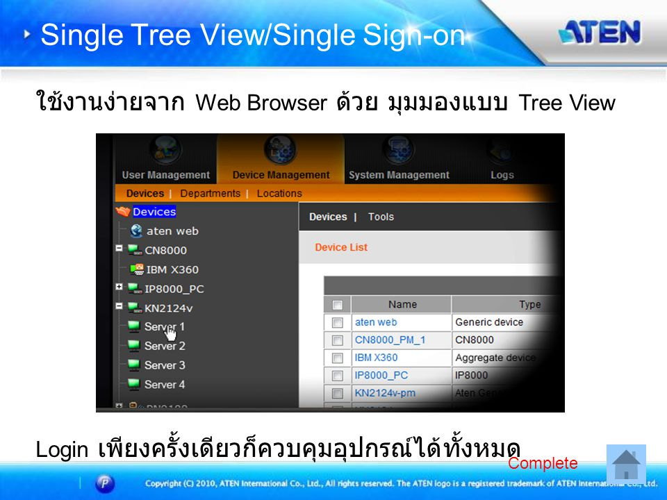 Single Tree View/Single Sign-on