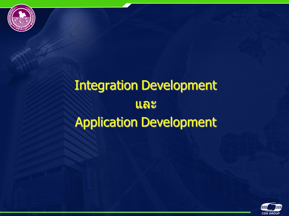 Integration Development และ Application Development