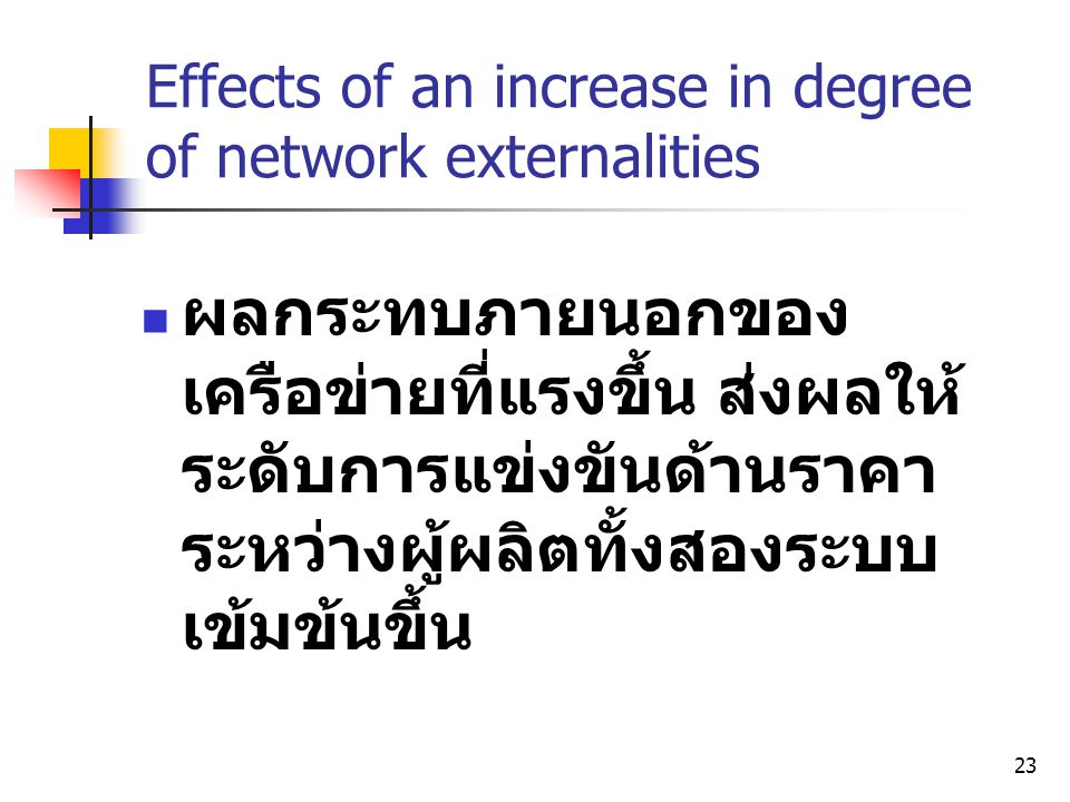 Effects of an increase in degree of network externalities