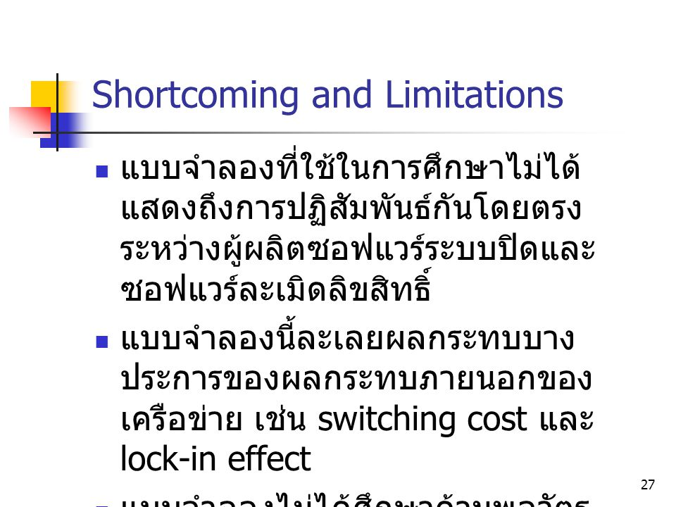 Shortcoming and Limitations