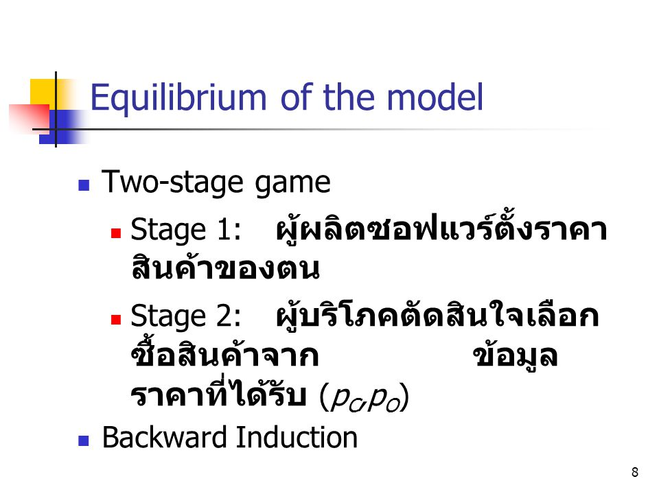 Equilibrium of the model