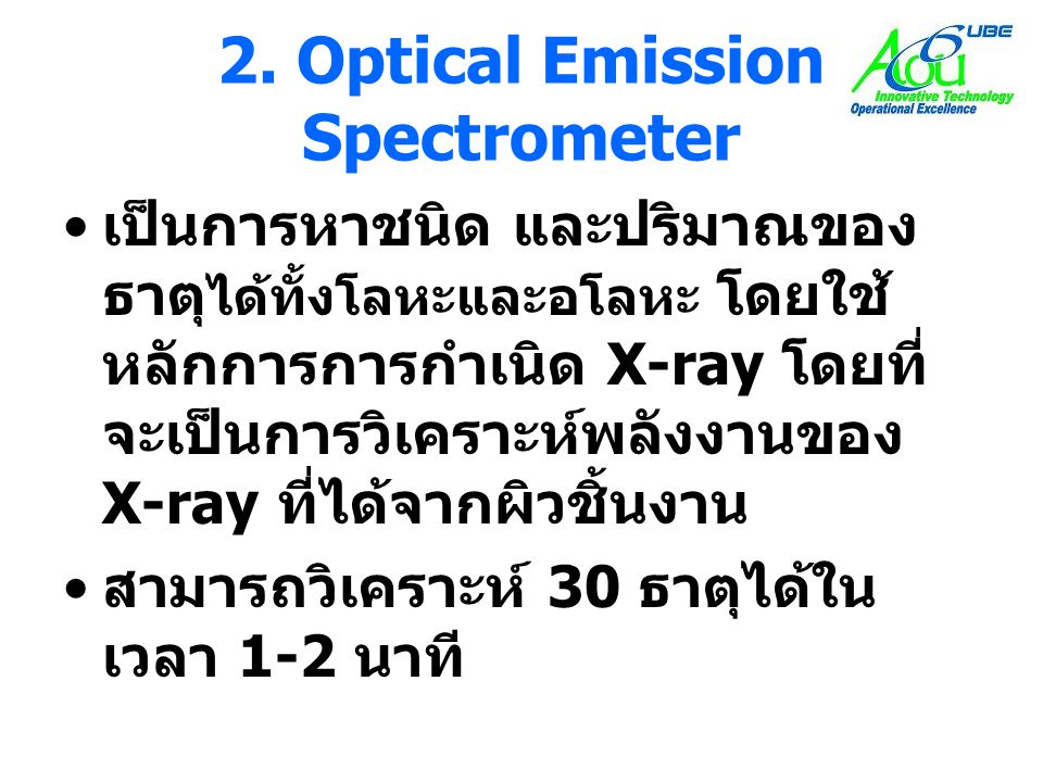 2. Optical Emission Spectrometer