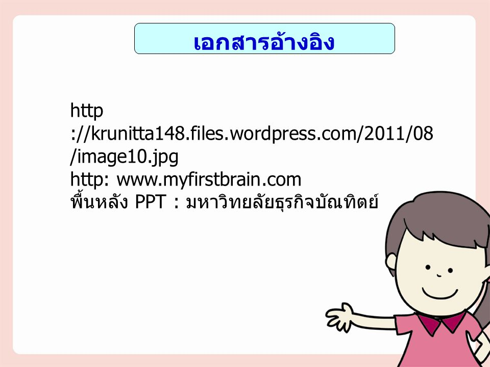 เอกสารอ้างอิง http ://krunitta148.files.wordpress.com/2011/08/image10.jpg.