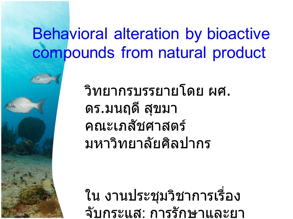 Behavioral alteration by bioactive compounds from natural product