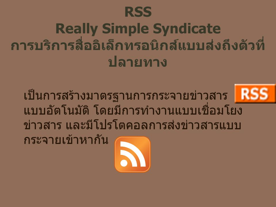Really Simple Syndicate