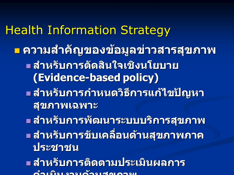 Health Information Strategy