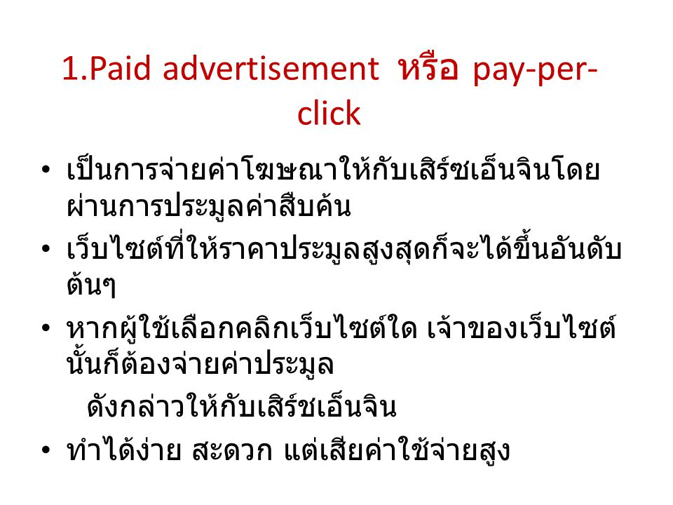 1.Paid advertisement หรือ pay-per-click
