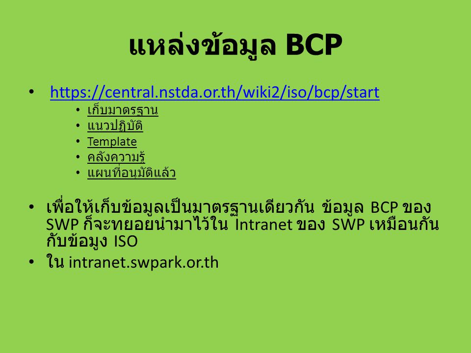 แหล่งข้อมูล BCP https://central.nstda.or.th/wiki2/iso/bcp/start