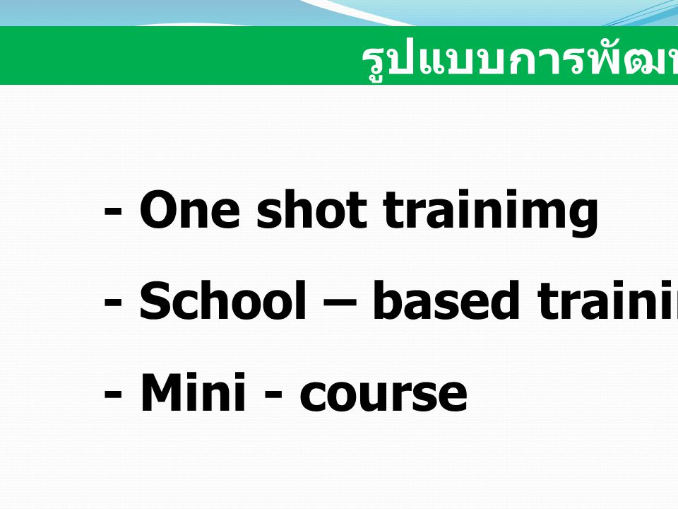 - School – based training - Mini - course